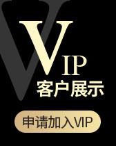 VIP客户展示